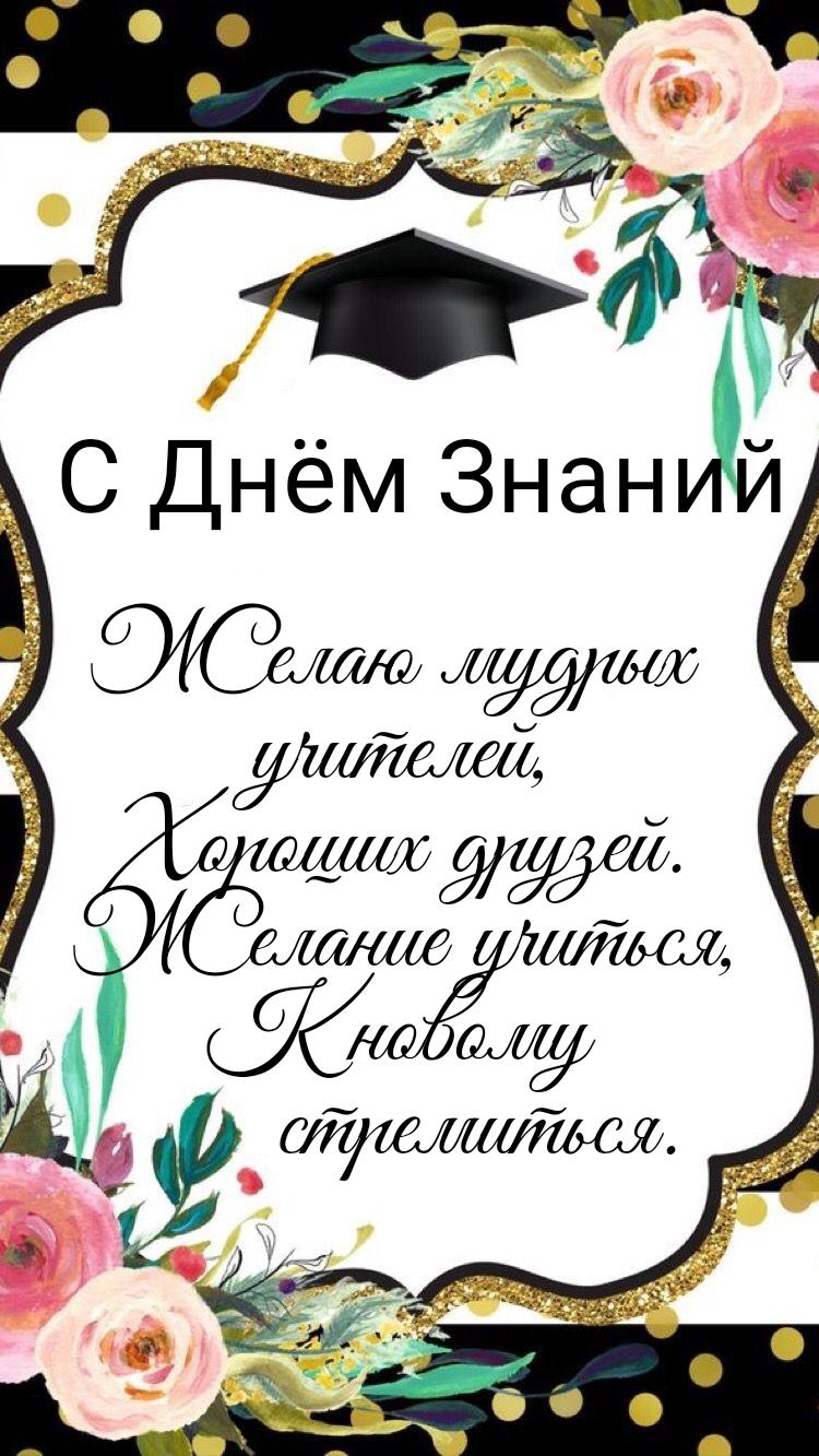 Картинки с надписями С Днём Знаний! Желаю мудрых учителей