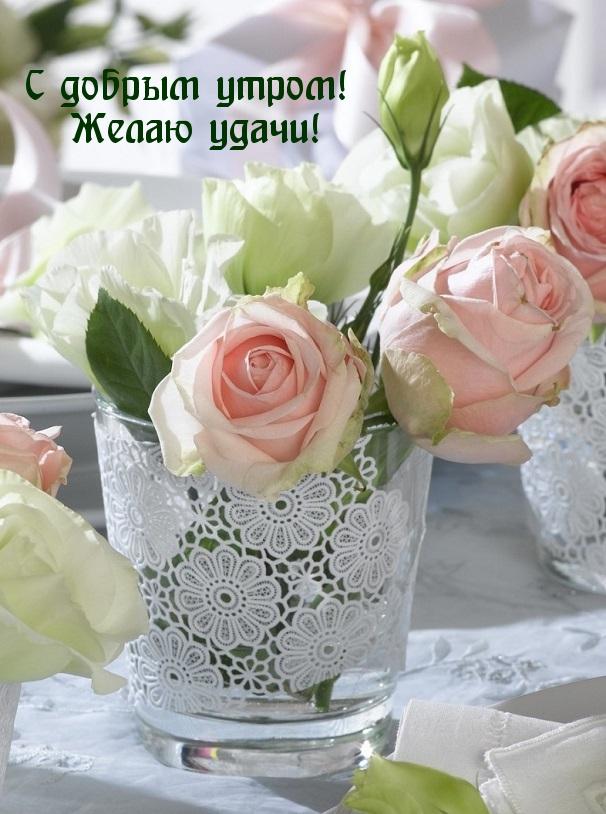 С добрым утром! Желаю удачи!
