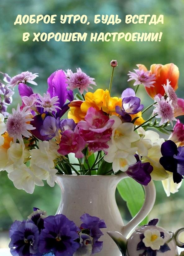 Доброе утро, будь всегда в хорошем настроении!