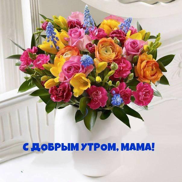 С ДОБРЫМ УТРОМ, МАМА!