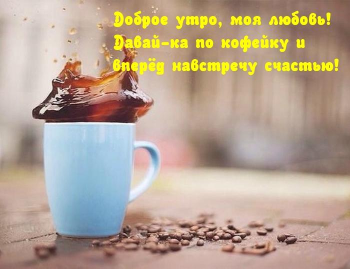 Доброе утро, моя любовь!