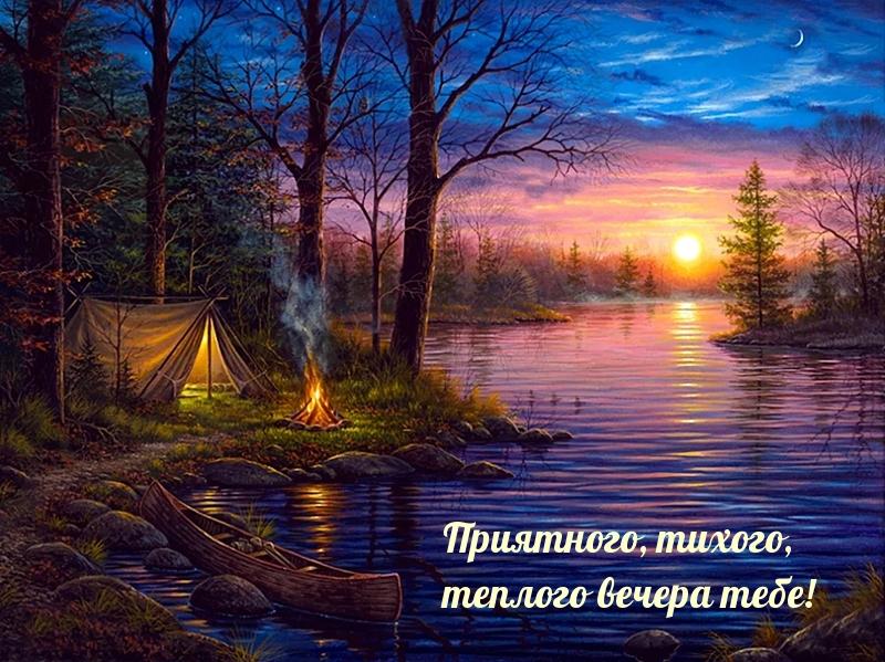 Приятного, тихого, теплого вечера тебе!