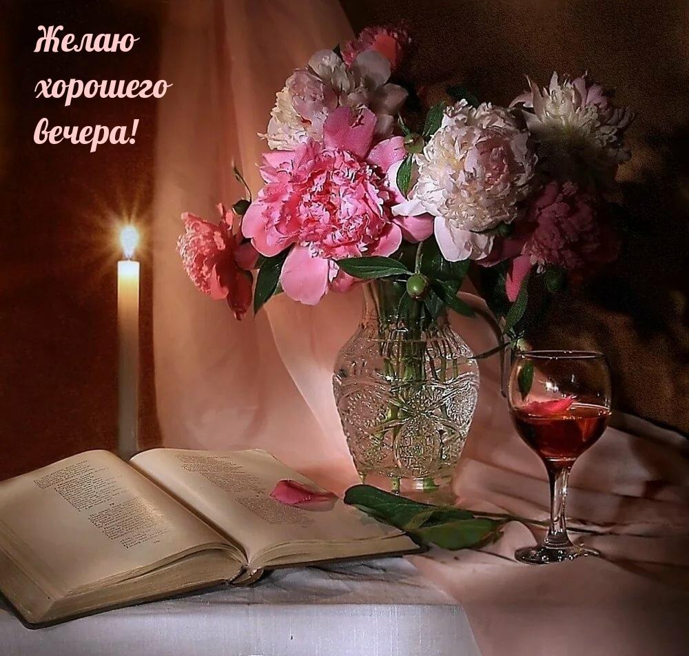 Желаю хорошего вечера!