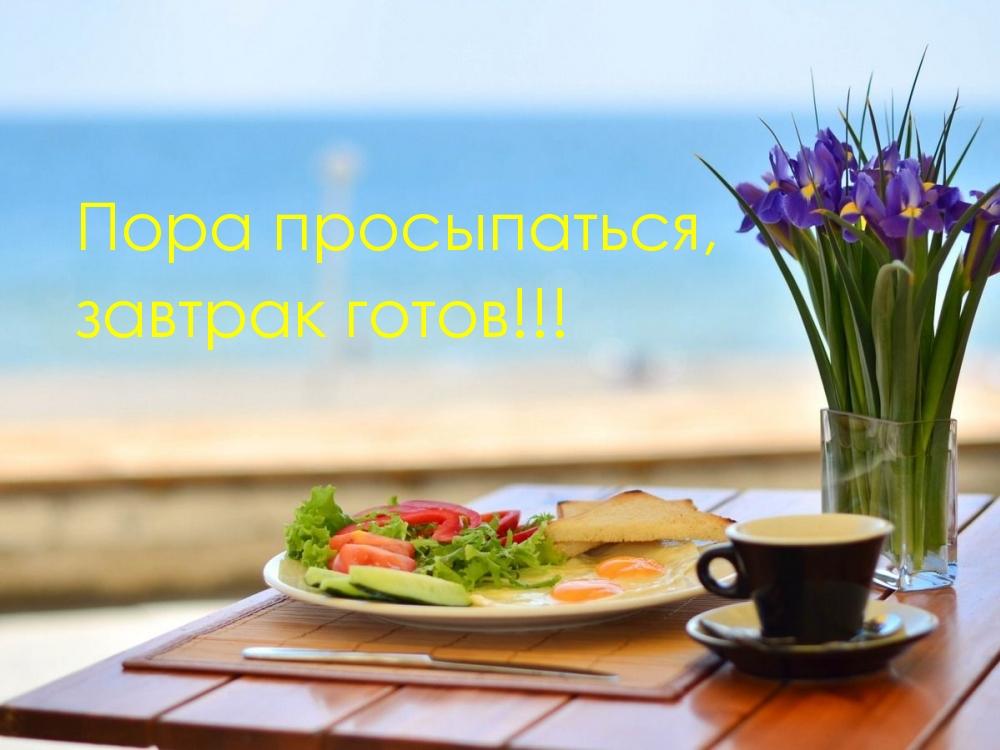 Пора просыпаться, завтрак готов!
