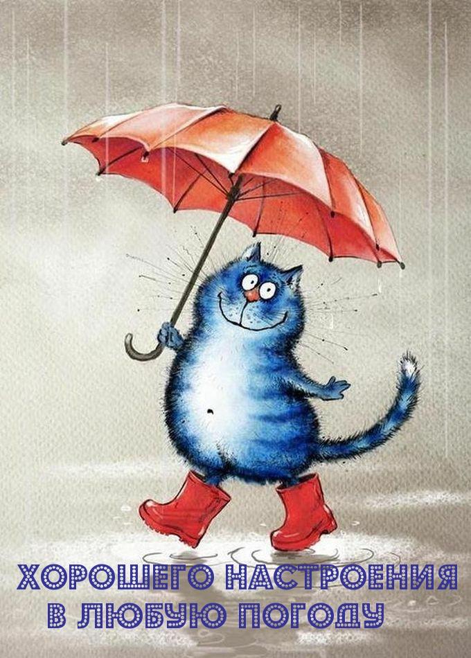 Хорошего настроения в любую погоду