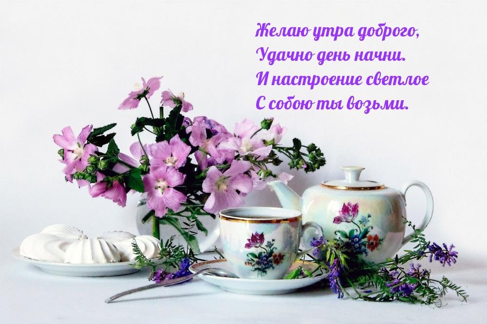 Желаю утра доброго, удачно день начни