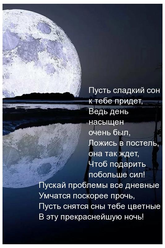 Пусть сладкий сон к тебе придет!