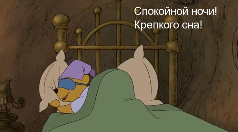 Спокойной ночи! Крепкого сна!