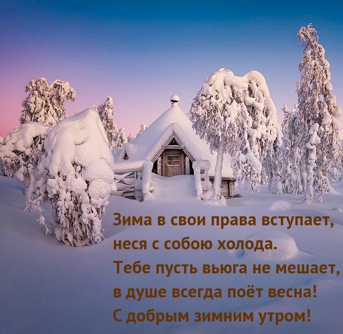 Зима в свои права вступает