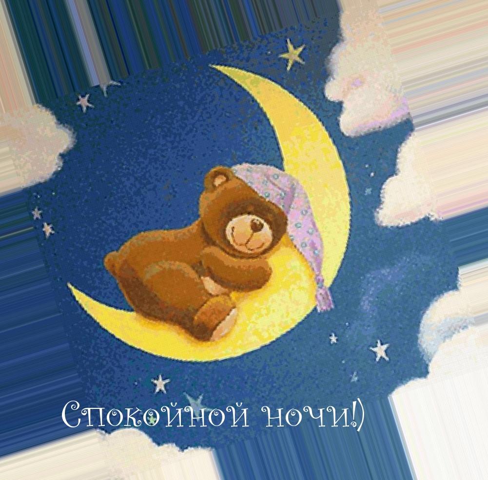 Спокойной ночи!)