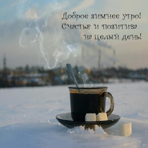 Доброе зимнее утро! Счастья и позитива!
