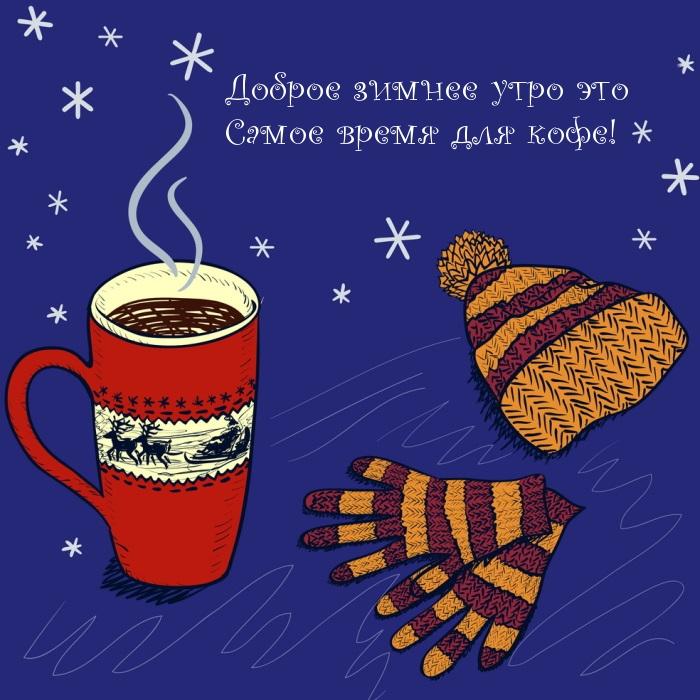 Доброе зимнее утро это Самое время для кофе!