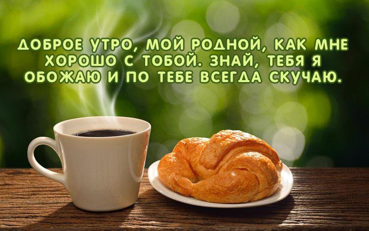 Доброе утро, мой родной!